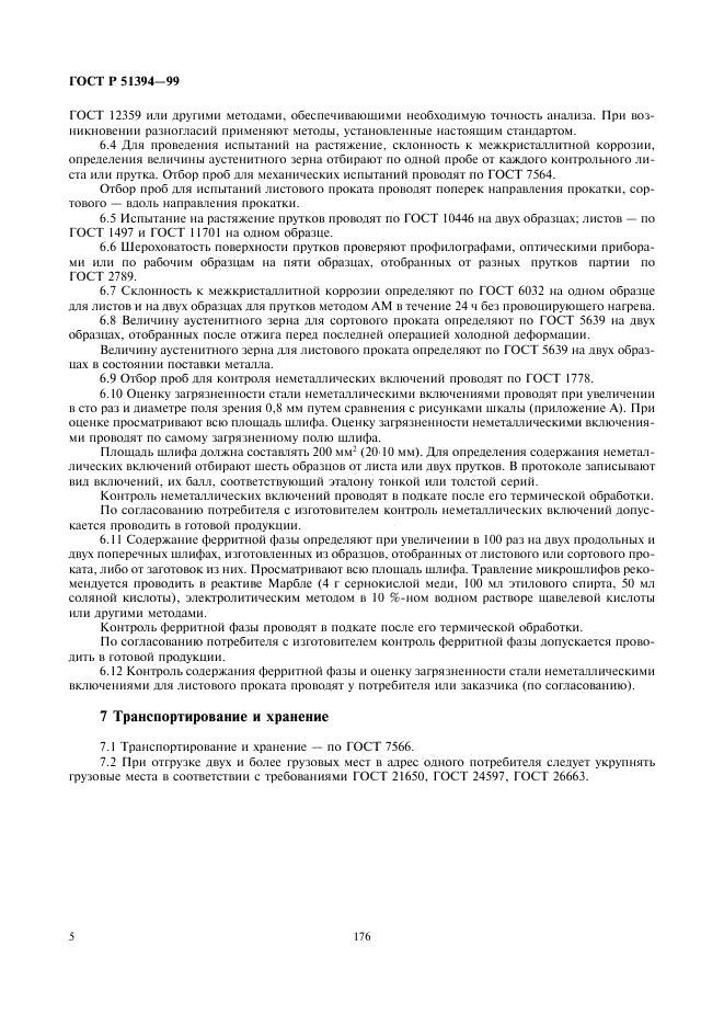 Гост 11878-66сталь аустенитная. методы определения содержания ферритной фазы в прутках