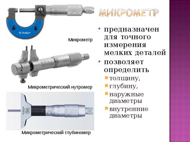 Электронный микрометр: виды, комплектация и правила работы