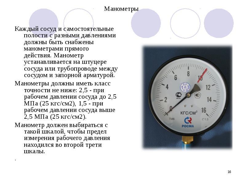 Инструкция по замене манометров