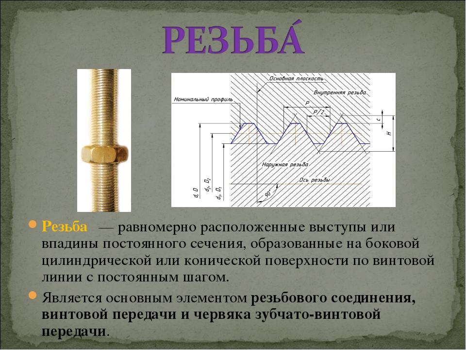 Нормирование точности резьбовых поверхностей и соединений
