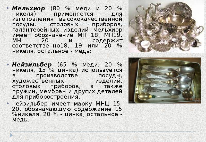 Отличия меди от бронзы. как определить какой металл
