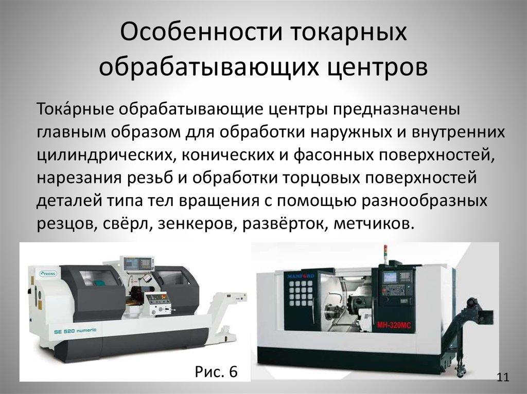 Классификация, назначение и устройство токарных станков.