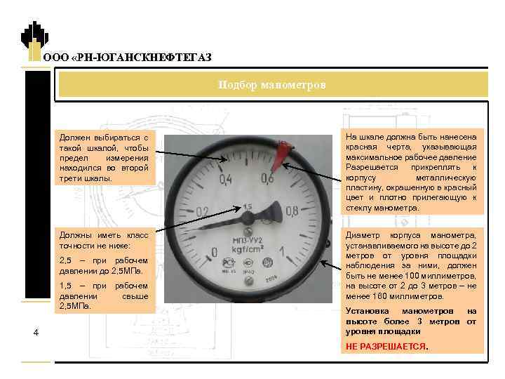 Гост 24844-81циферблаты и шкалы манометров, вакуумметров, мановакуумметров, напоромеров, тягомеров и тягонапоромеров показывающих и самопишущих. технические требования. маркировка