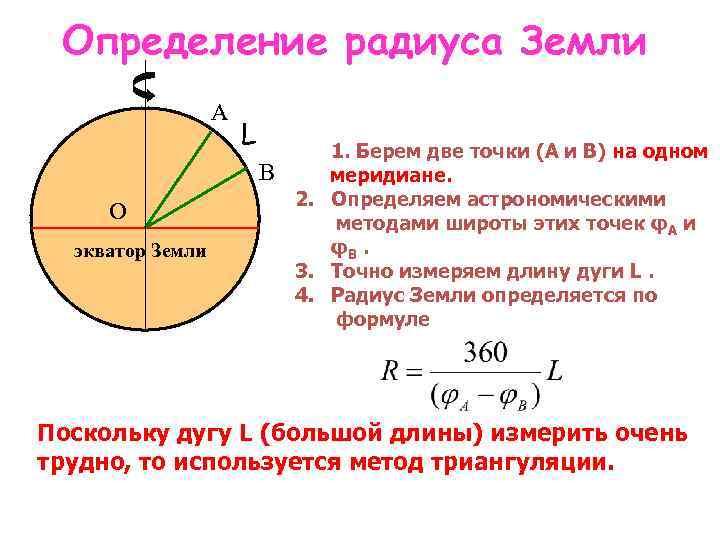 Радиус кривошипа — определение и расчет — определение, как вычислить