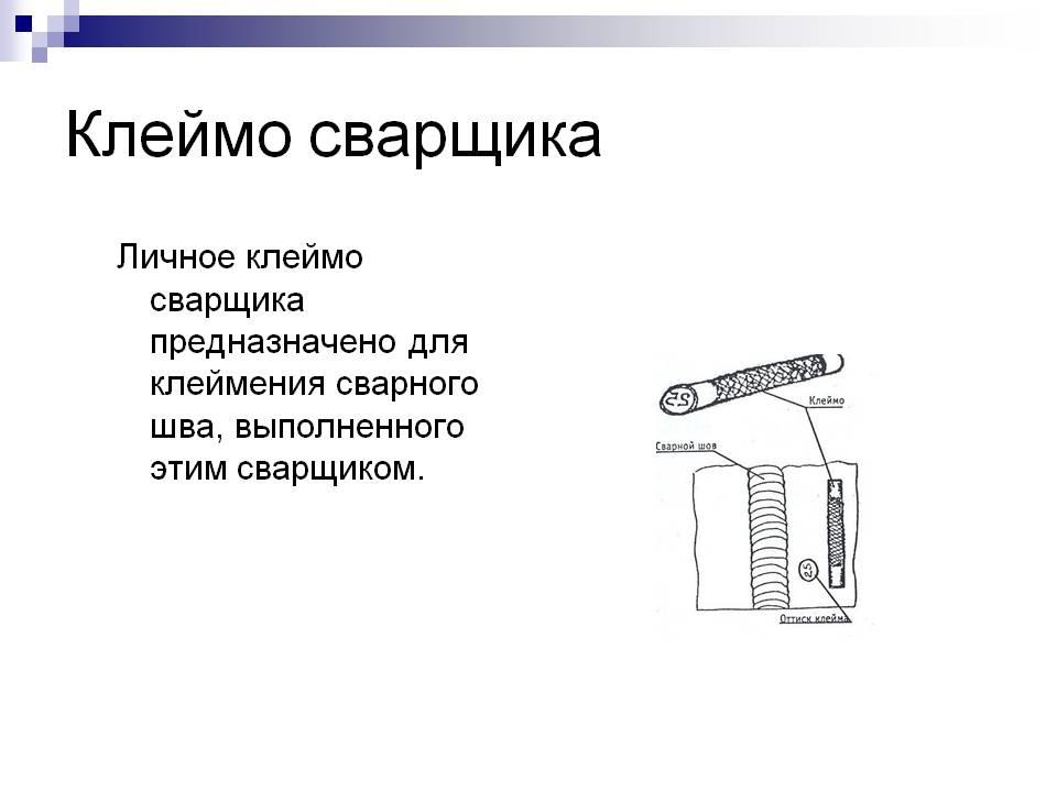 Клеймо сварщика накс: правила получения, содержание шифра и порядок использования