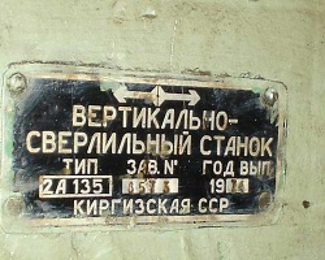 Вертикально сверлильный станок 2а135 - технические характеристики | мк-союз.рф