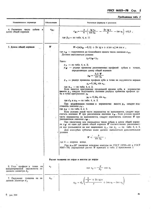 Ноготков о.ф. измерительные размеры зубчатых колес - файл n1.doc