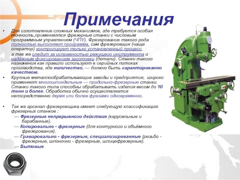 Горизонтально-фрезерные станки и обрабатывающие центры