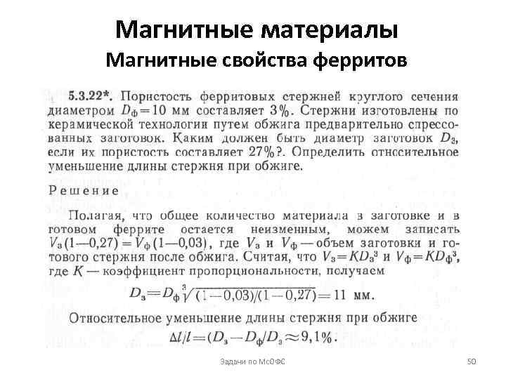Ферриты - химия