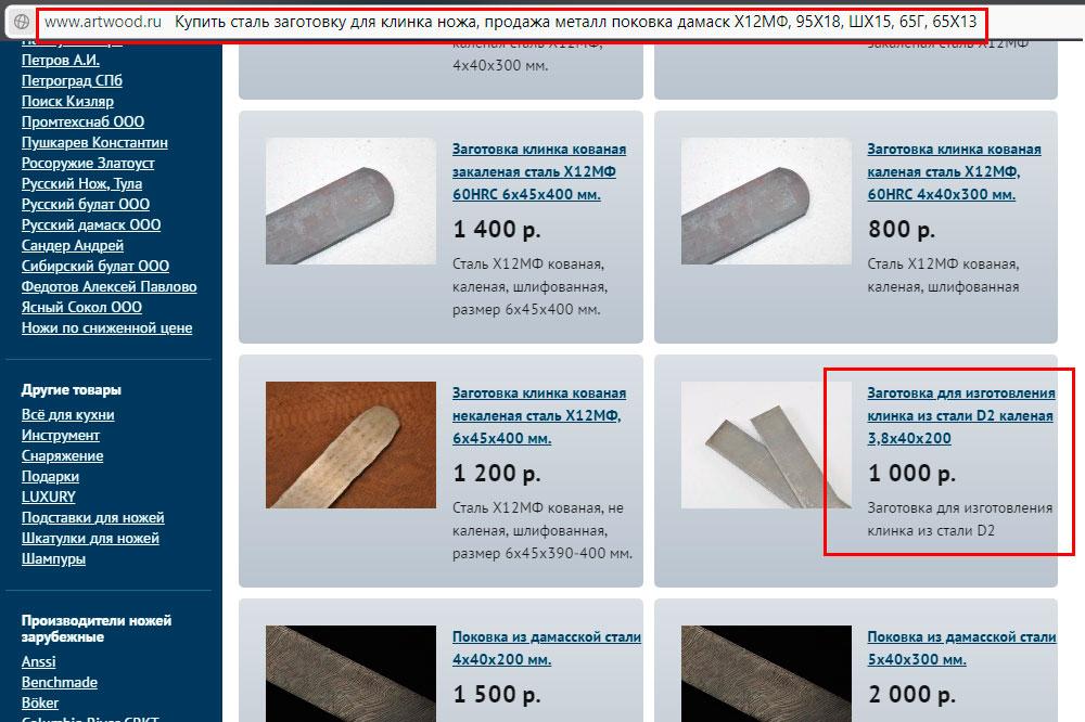 Какая сталь лучше для кухонных ножей