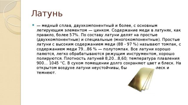 Какая плотность у сплава латуни: физические свойства и применение латуни