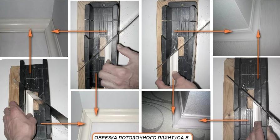 Как резать плинтуса на потолок (углы): способы, инструкции