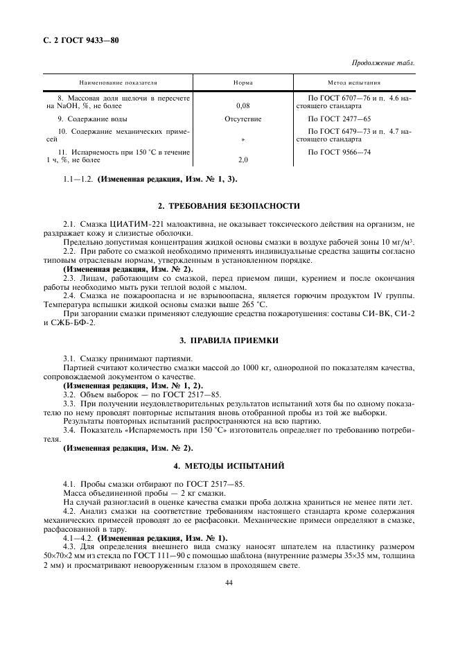 Характеристики, аналоги смазки циатим-221 и область ее применения. смазывающий состав циатим 221 — характеристики, свойства, цена