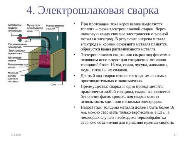 Гост 30482-97. сварка сталей электрошлаковая. требования к технологическому процессу