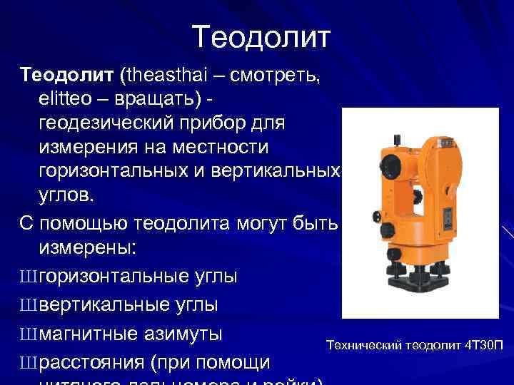 Можно ли использовать теодолит как нивелир. что такое теодолит. что такое геодезия
