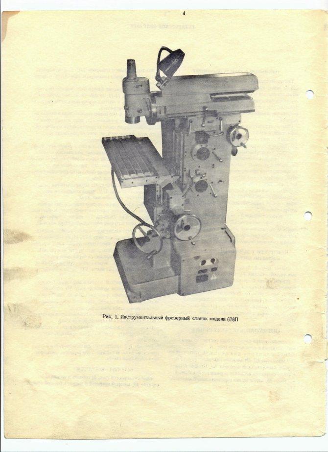 6м83, 6м83г - универсальный горизонтальный консольно-фрезерный станок, гзфс, г. горький. паспорт, руководство по эксплуатации, 1961 год - фрезерные станки - металлический форум