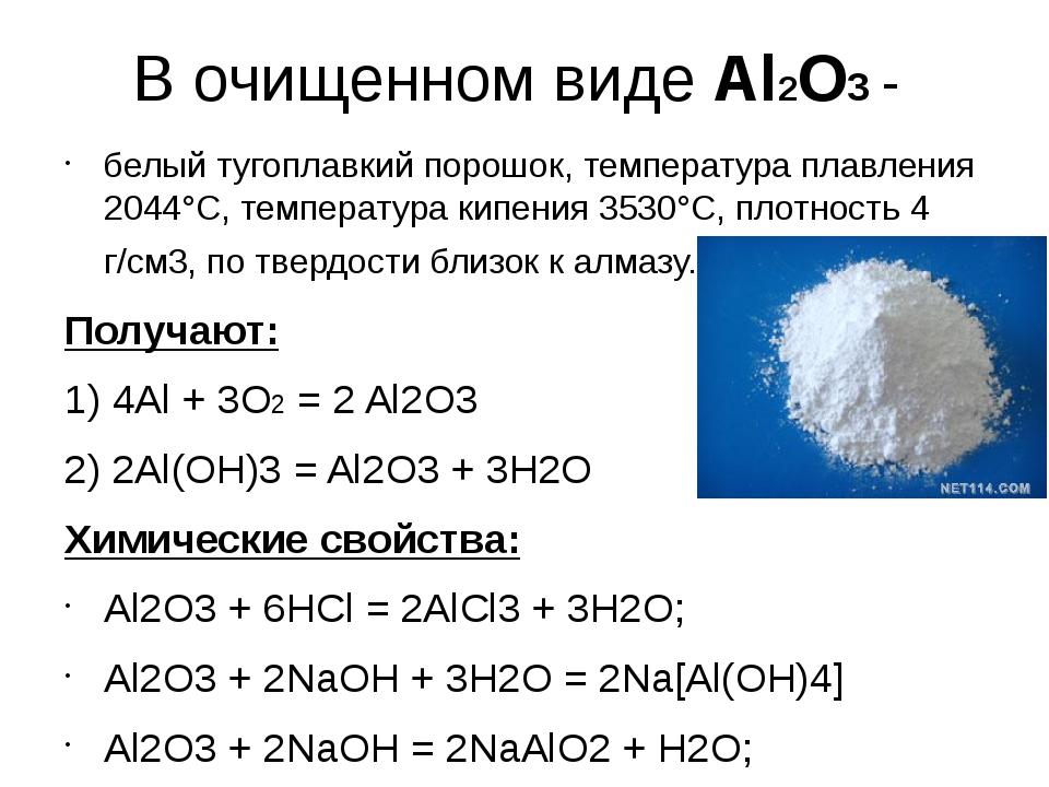 Удельный вес, теплопроводность и температура плавления алюминия