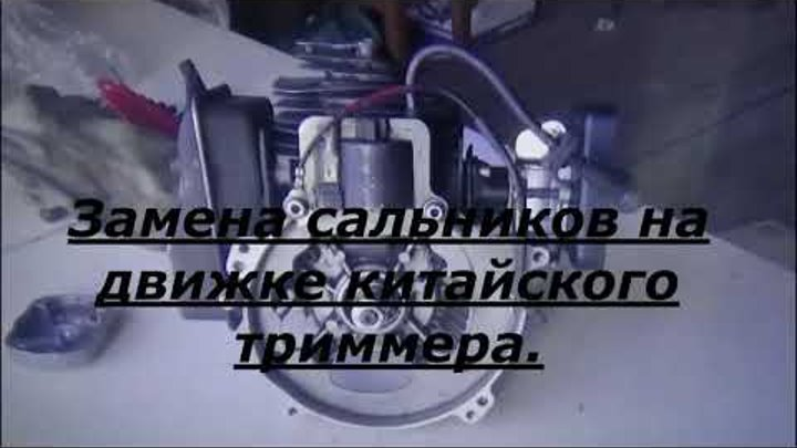 Как снять катушку на триммере чемпион видео