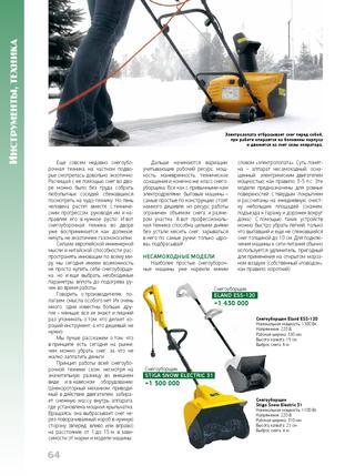Лопата на колесах со шнеком для уборки снега: критерии выбора и характеристики