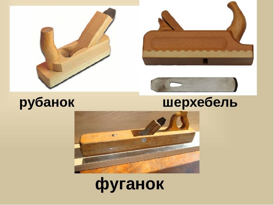 Рубанок: что такое, назначение, для чего используется, принцип работы, виды по дереву и их названия, инструкция по применению, видео