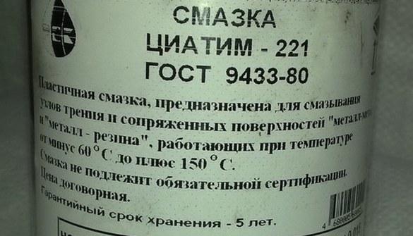 Смазка циатим-221: гост, состав, технические характеристики