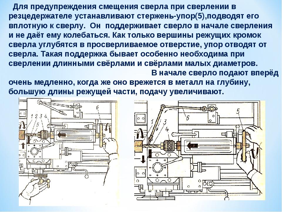 """Урок по технологии на тему """"сверлильный станок: назначение, устройство. инструменты и оснастка. итб 056-2015 при работе на сверлильном станке. """""""