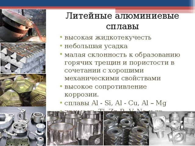 Сплавы на основе алюминия и магния. свойства и области применения