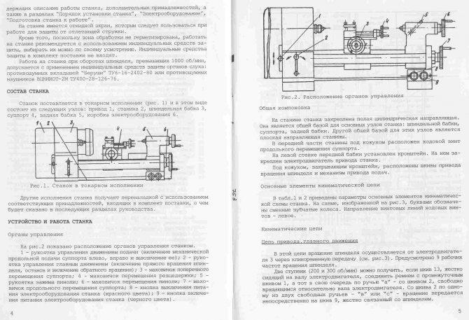 Технические характеристики токарно-винторезного станка тв-3, схемы