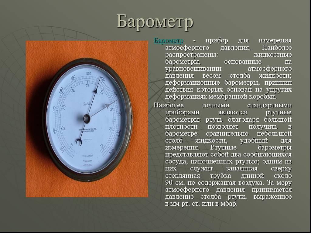 Что такое барометр и для чего нужен?
