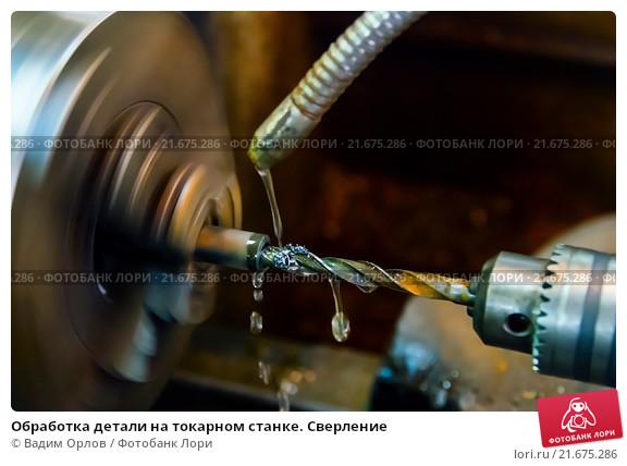 Сверление и рассверливание на токарных станках
