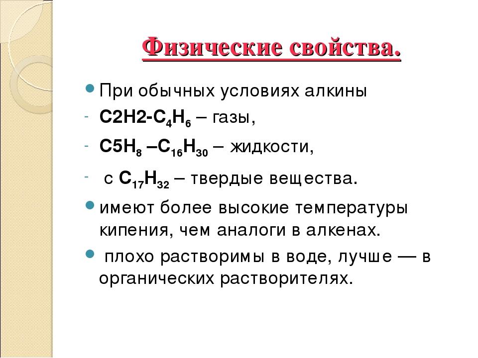 Для получения каких продуктов используется ацетилен
