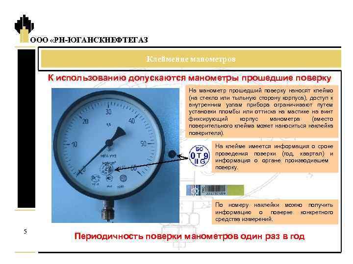 Правила установки манометров на трубопроводах - системы безопасности - видеонаблюдение, сигнализации, пожбезопасность
