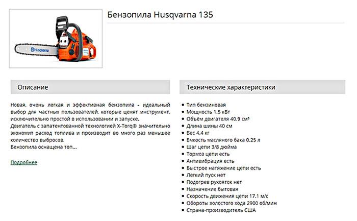 Хускварна 235: обзор бензопилы, характеристики, регулировка