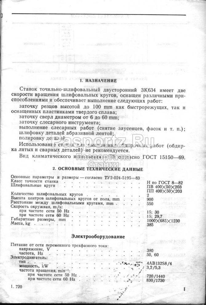 Точильно-шлифовальный станок 3к634: технические характеристики, паспорт