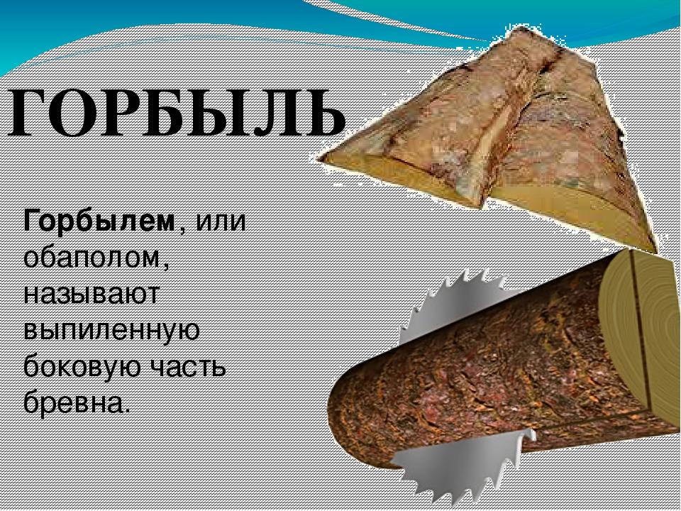 Обапол: что это такое? горбыльный обапол из древесины и дощатый пиломатериал для плотника