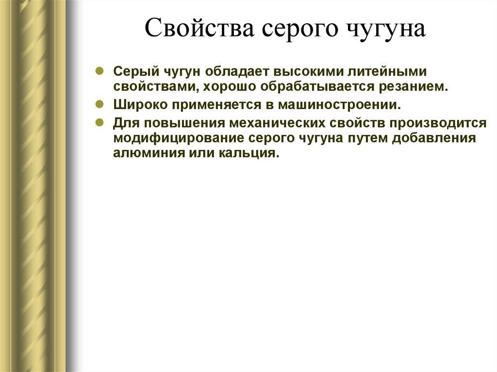 Ковкий чугун: структура, характеристики, производство, применение