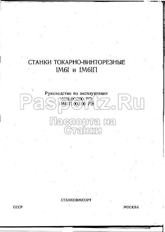 Токарный станок 1м61: технические характеристики, схемы, габариты