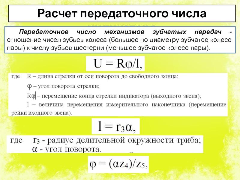 Справочная информация по выбору редуктора