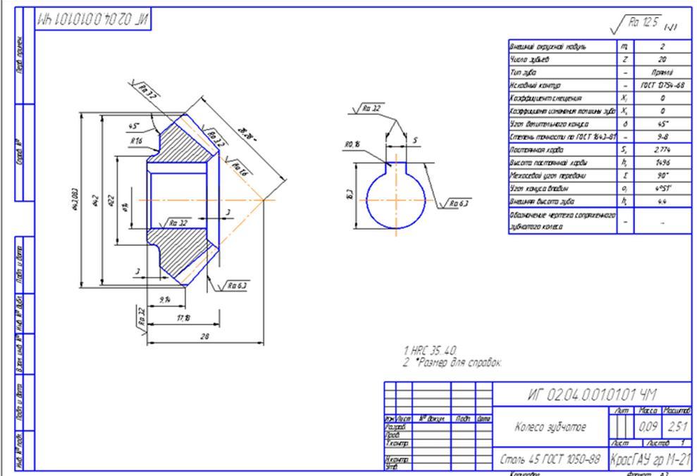 Создание деталировочного чертежа зубчатого колеса