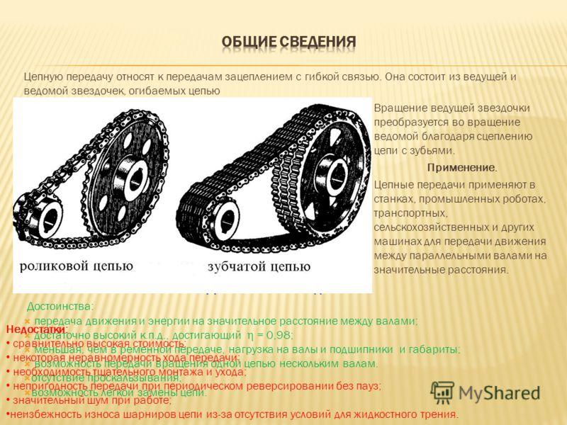 § 4. сборка цепной передачи / учебник слесаря-сборщика
