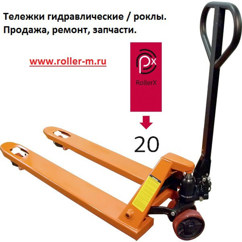 Сколько весит рохля? узнайте о технических характеристиках гидравлической тележки.