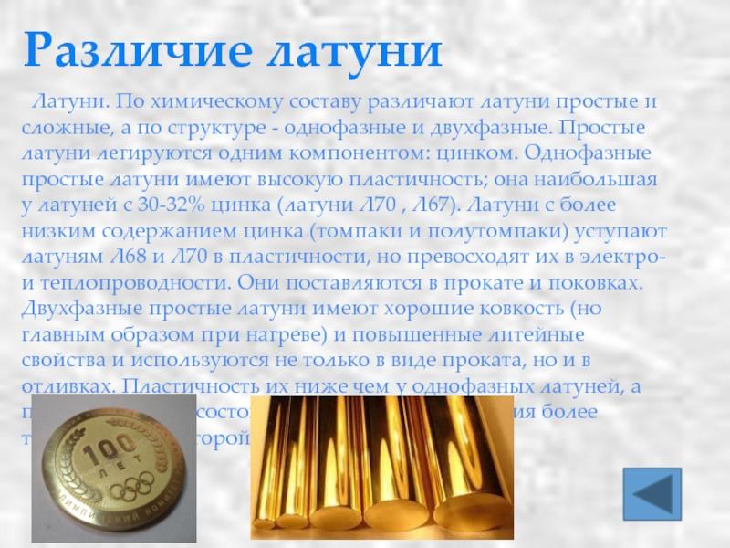 Классификация бронзовых сплавов