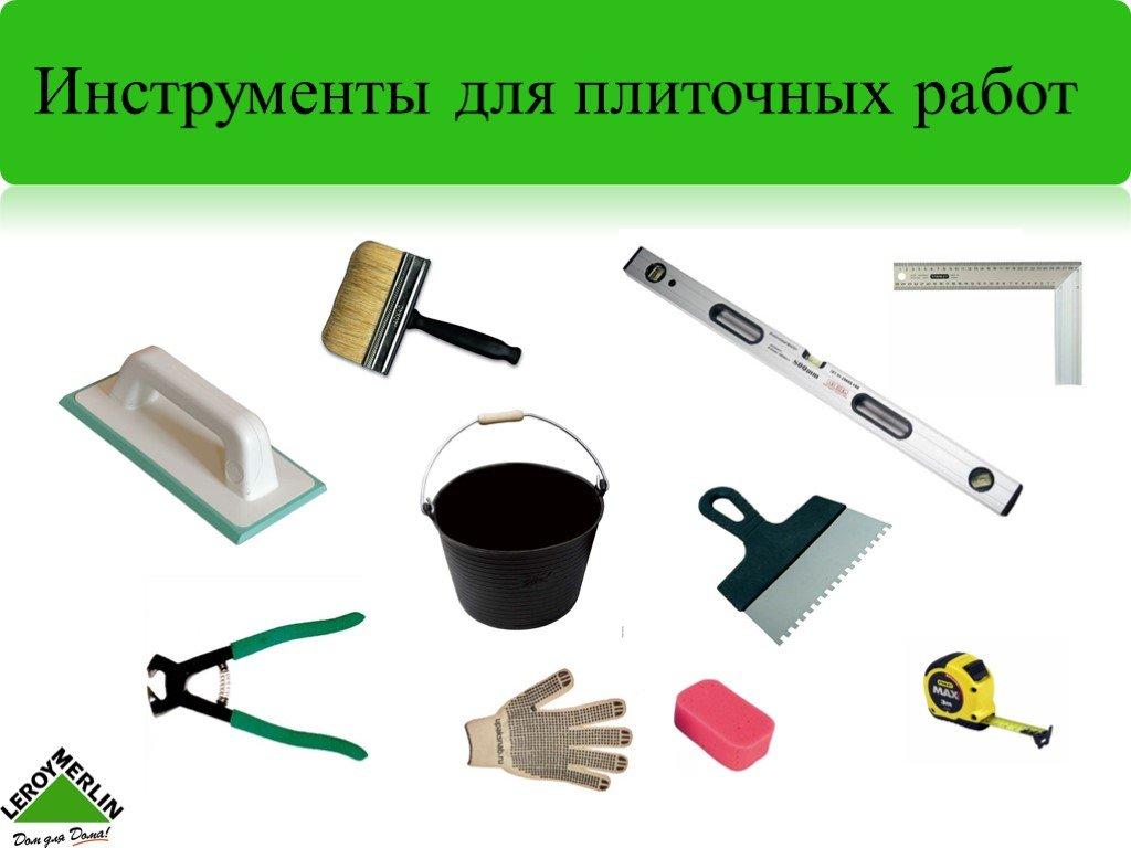Инструмент для укладки плитки. перечень основных инструментов