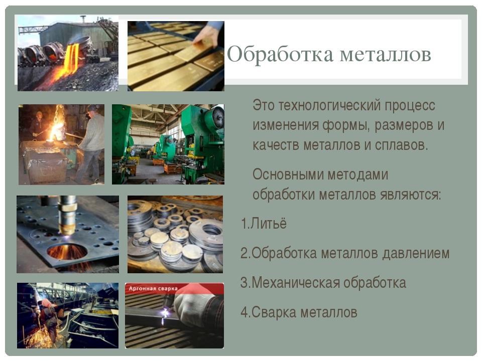 Виды и способы механической обработки деталей из металла и сплавов - технология и методы операции, основы процесса и инструменты для металлообработки поверхностей из разных материалов - www.rocta.ru