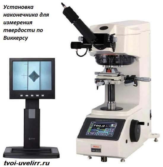 Метод измерения твердости по виккерсу область применения