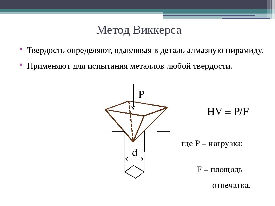 Соответствие твердости и прочности таблица сравнительная соотношения различных шкал и единиц твердости по бринеллю виккерсу роквеллу шору перевод значений hv в hrc hra hb hs hsa hsc hsd предел прочнос