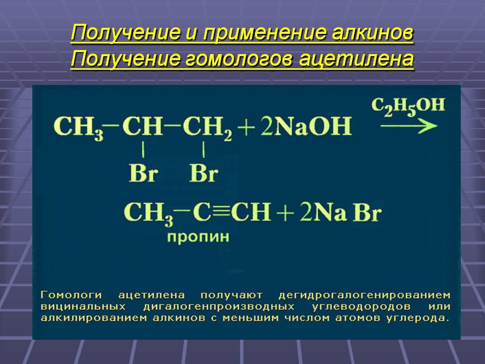 Свойства ацетилена: формула, температура горения, плотность