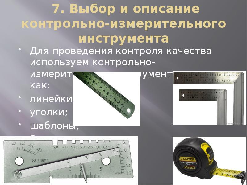 Современное контрольно-измерительное оборудование: применение и виды