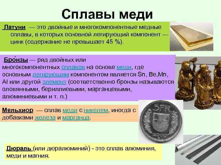 Как отличить медь от латуни: 7 способов статьи про металлолом