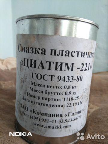 Применение «циатим-221». термостойкая пластичная смазка «циатим-221»: характеристики